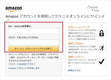 Amazonアカウントを使用してサインインする場合